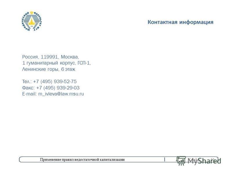Контактная информация Россия, 119991, Москва, 1 гуманитарный корпус, ГСП-1, Ленинские горы, 6 этаж Тел.: +7 (495) 939-52-75 Факс: +7 (495) 939-29-03 E-mail: m_ivleva@law.msu.ru Применение правил недостаточной капитализации Слайд 11