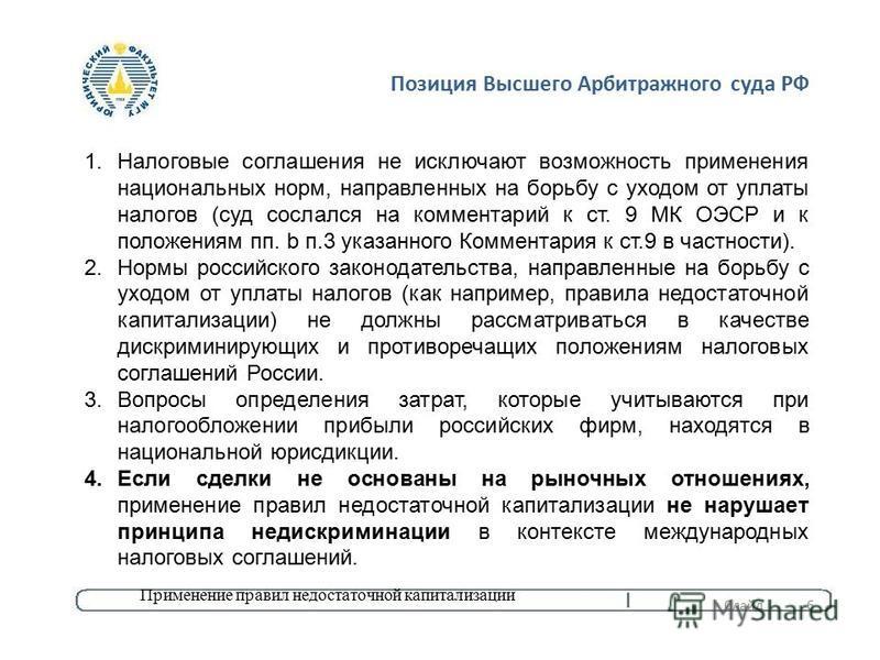 Позиция Высшего Арбитражного суда РФ 1. Налоговые соглашения не исключают возможность применения национальных норм, направленных на борьбу с уходом от уплаты налогов (суд сослался на комментарий к ст. 9 МК ОЭСР и к положениям пп. b п.3 указанного Ком