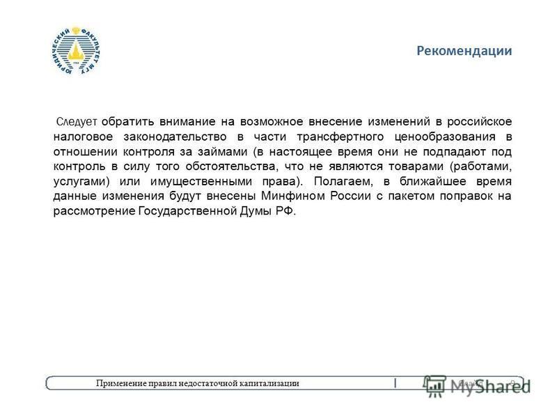Рекомендации Следует обратить внимание на возможное внесение изменений в российское налоговое законодательство в части трансфертного ценообразования в отношении контроля за займами (в настоящее время они не подпадают под контроль в силу того обстояте