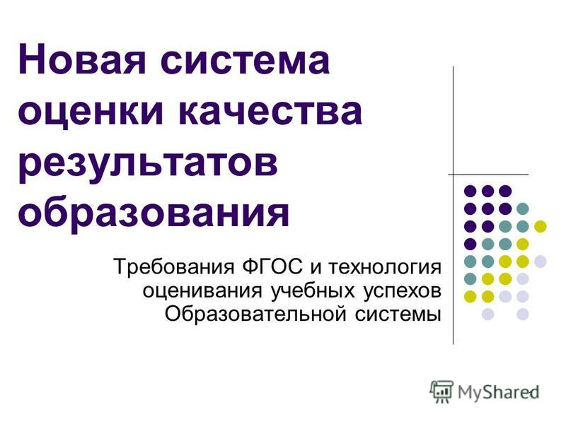 1 Новая система оценки качества результатов образования Требования ФГОС и технология оценивания учебных успехов Образовательной системы