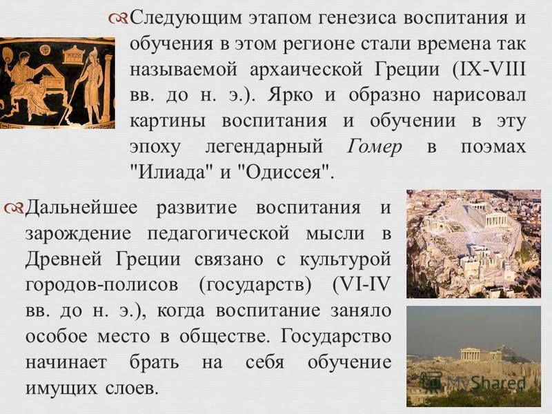 В 3-2- ом тыс. до н. э. в Греции, на Крите и некоторых других островах Эгейского моря возникла самобытная культура со своей письменностью. От пиктографии к клинописи до слогового письма - такова эволюция этой письменности. Ею владели жрецы, обитатели