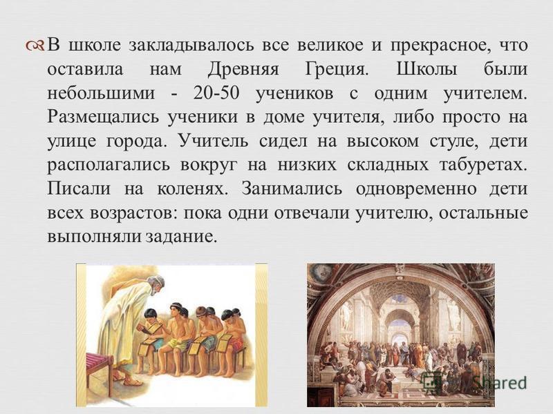 Следующим этапом генезиса воспитания и обучения в этом регионе стали времена так называемой архаической Греции (IX-VIII вв. до н. э.). Ярко и образно нарисовал картины воспитания и обучении в эту эпоху легендарный Гомер в поэмах