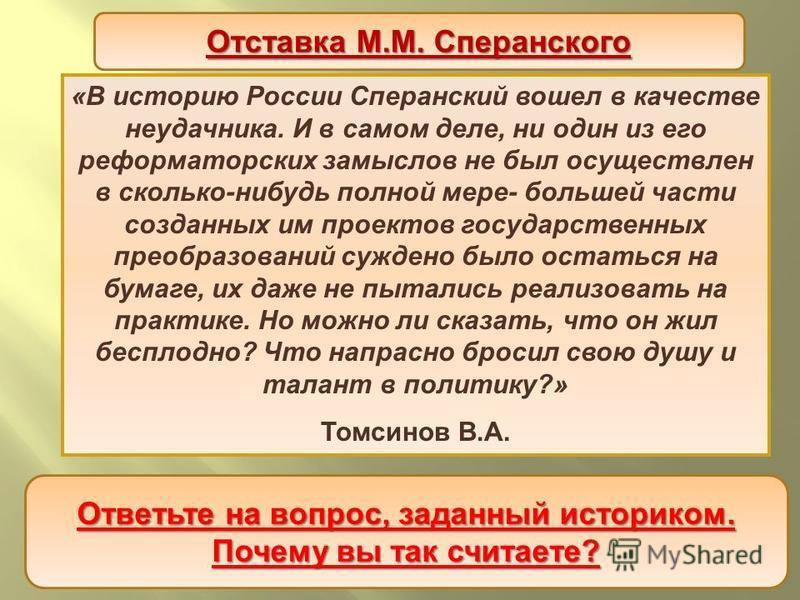 « В историю России Сперанский вошел в качестве неудачника. И в самом деле, ни один из его реформаторских замыслов не был осуществлен в сколько - нибудь полной мере - большей части созданных им проектов государственных преобразований суждено было оста