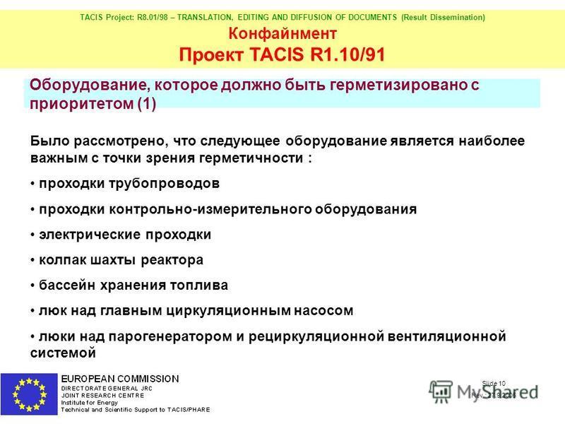 TACIS Project: R8.01/98 – TRANSLATION, EDITING AND DIFFUSION OF DOCUMENTS (Result Dissemination) Конфайнмент Проект TACIS R1.10/91 Slide 10 Rev.: 27.9.2005 Оборудование, которое должно быть герметизировано с приоритетом (1) Было рассмотрено, что след