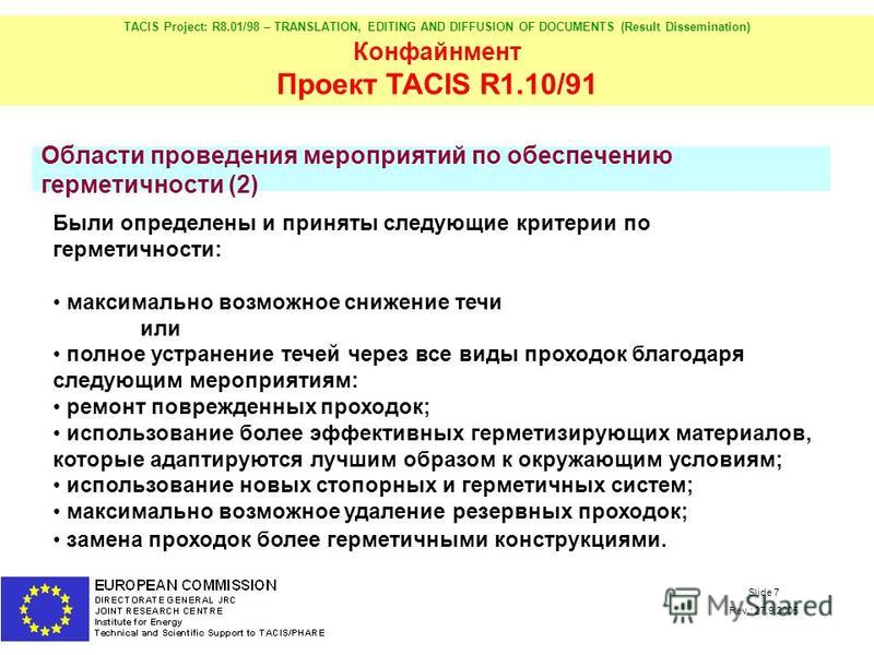 TACIS Project: R8.01/98 – TRANSLATION, EDITING AND DIFFUSION OF DOCUMENTS (Result Dissemination) Конфайнмент Проект TACIS R1.10/91 Slide 7 Rev.: 27.9.2005 Области проведения мероприятий по обеспечению герметичности (2) Были определены и приняты следу