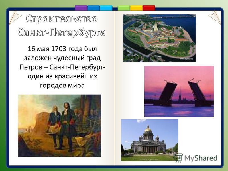 16 мая 1703 года был заложен чудесный град Петров – Санкт-Петербург- один из красивейших городов мира