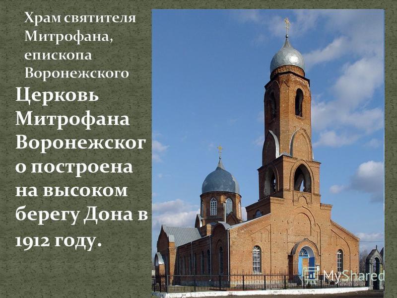 Церковь Митрофана Воронежског о построена на высоком берегу Дона в 1912 году.