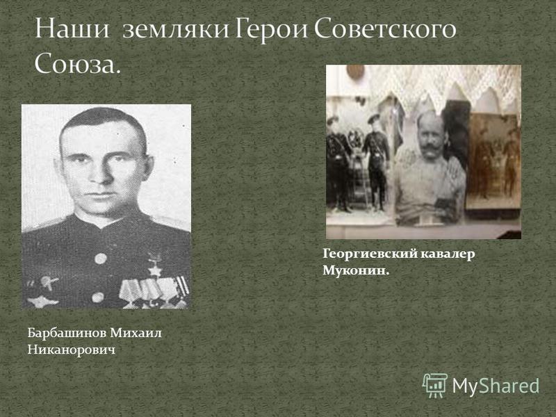 Георгиевский кавалер Муконин. Барбашинов Михаил Никанорович
