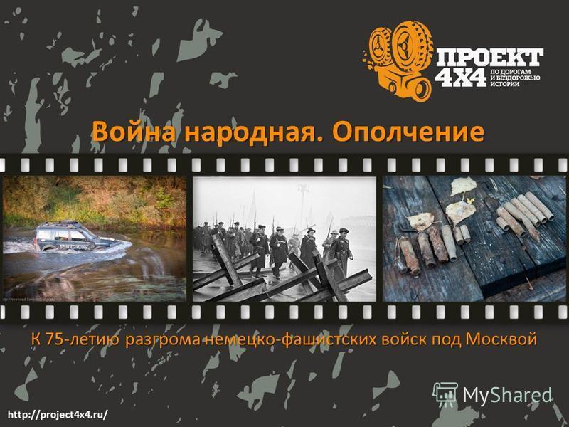 http://project4x4.ru/ Война народная. Ополчение К 75-летию разгрома немецко-фашистских войск под Москвой