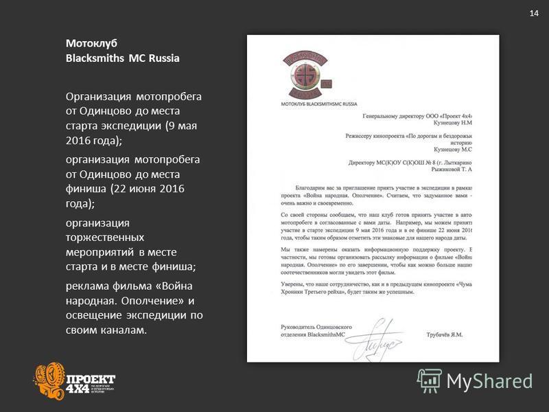 14 Мотоклуб Blacksmiths MC Russia Организация мотопробега от Одинцово до места старта экспедиции (9 мая 2016 года); организация мотопробега от Одинцово до места финиша (22 июня 2016 года); организация торжественных мероприятий в месте старта и в мест