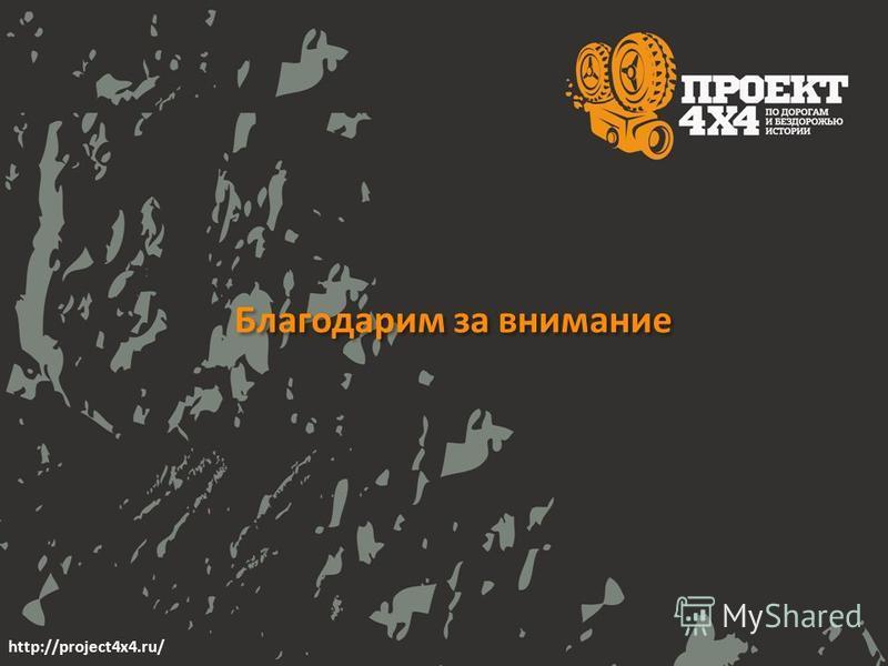 http://project4x4.ru/ Благодарим за внимание