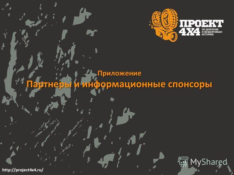 http://project4x4.ru/ Приложение Партнеры и информационные спонсоры Приложение Партнеры и информационные спонсоры