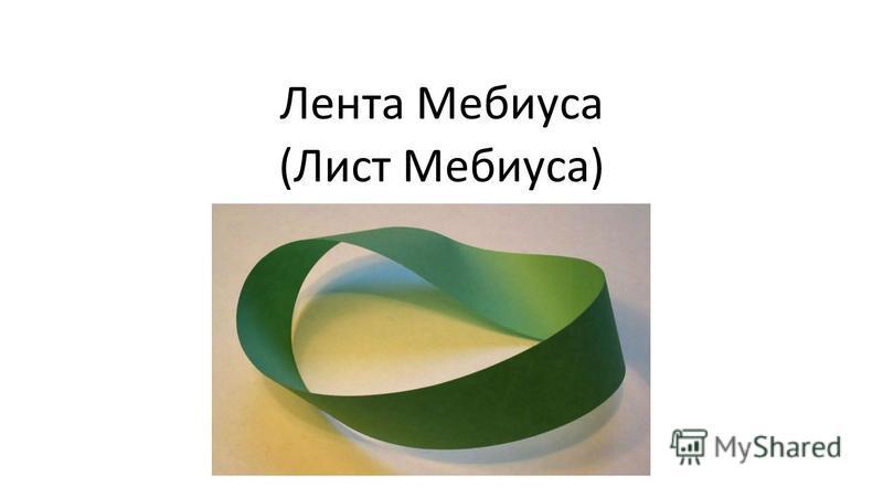 Лента Мебиуса (Лист Мебиуса)