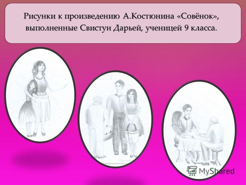 Рисунки к произведению А.Костюнина «Совёнок», выполненные Свистун Дарьей, ученицей 9 класса.