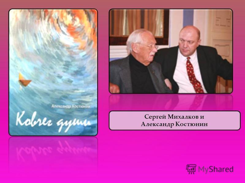 Сергей Михалков и Александр Костюнин