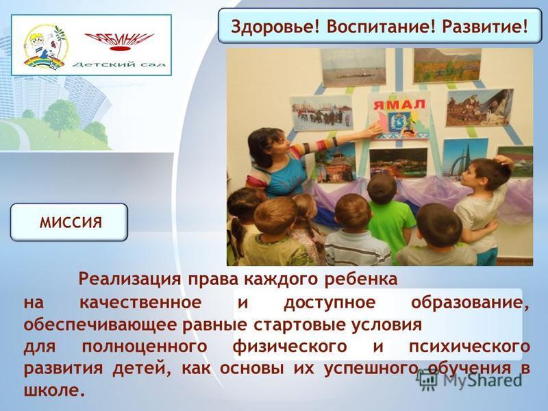 МИССИЯ Реализация права каждого ребенка на качественное и доступное образование, обеспечивающее равные стартовые условия для полноценного физического и психического развития детей, как основы их успешного обучения в школе.
