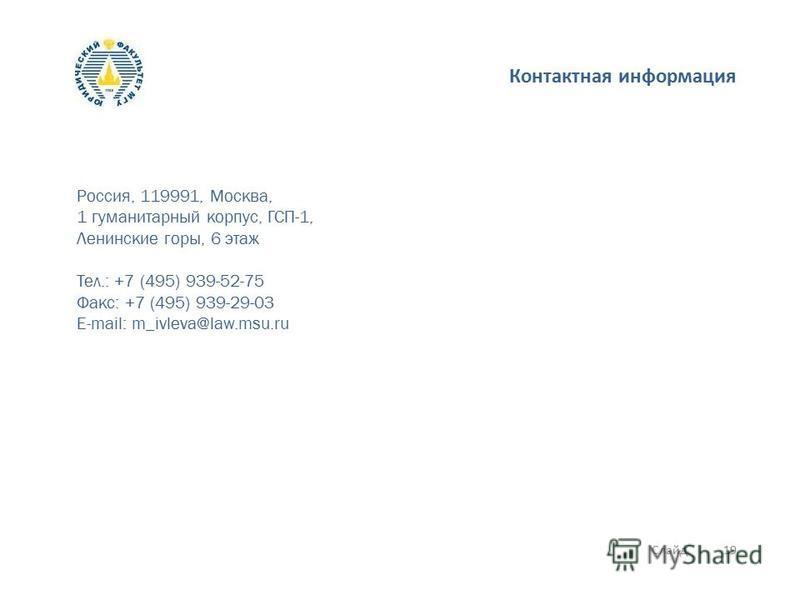 Контактная информация Россия, 119991, Москва, 1 гуманитарный корпус, ГСП-1, Ленинские горы, 6 этаж Тел.: +7 (495) 939-52-75 Факс: +7 (495) 939-29-03 E-mail: m_ivleva@law.msu.ru Слайд 19