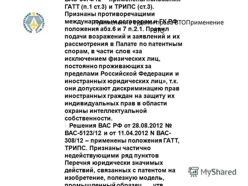 Применение судами права ВТОПрименение ВТО Слайд 9 Решение ВАС РФ от 01.10.2012 ВАС-6474/12 – применены положения ГАТТ (п.1 ст.3) и ТРИПС (ст.3). Признаны противоречащими международным договорам и ГК РФ положения абз.6 и 7 п.2.1. Правил подачи возраже
