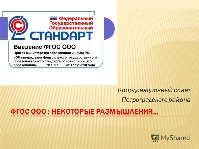 Координационный совет Петроградского района