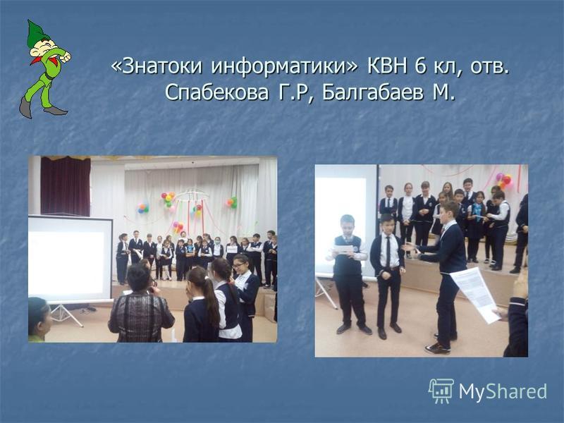 «Знатоки информатики» КВН 6 кл, отв. Спабекова Г.Р, Балгабаев М.
