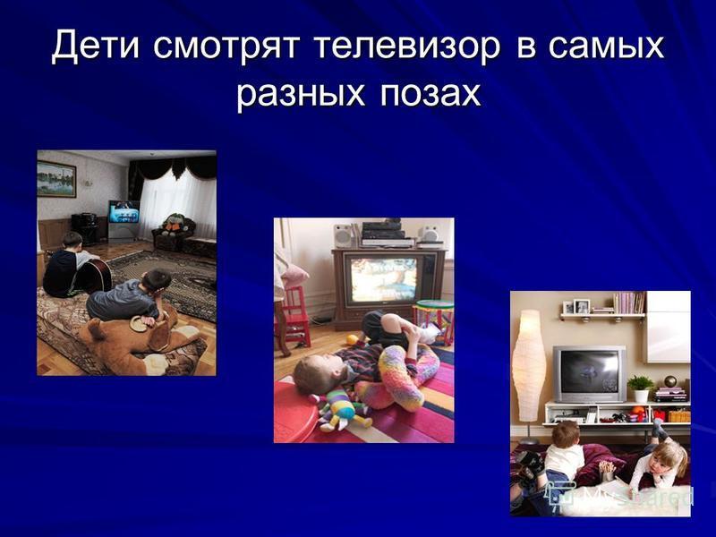 Дети смотрят телевизор в самых разных позах