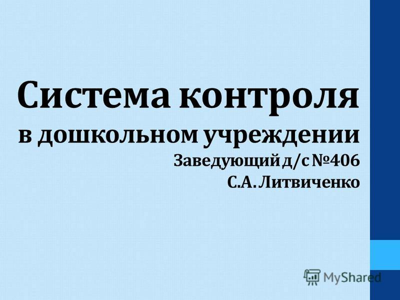 Система контроля в дошкольном учреждении Заведующий д/с 406 С.А. Литвиченко