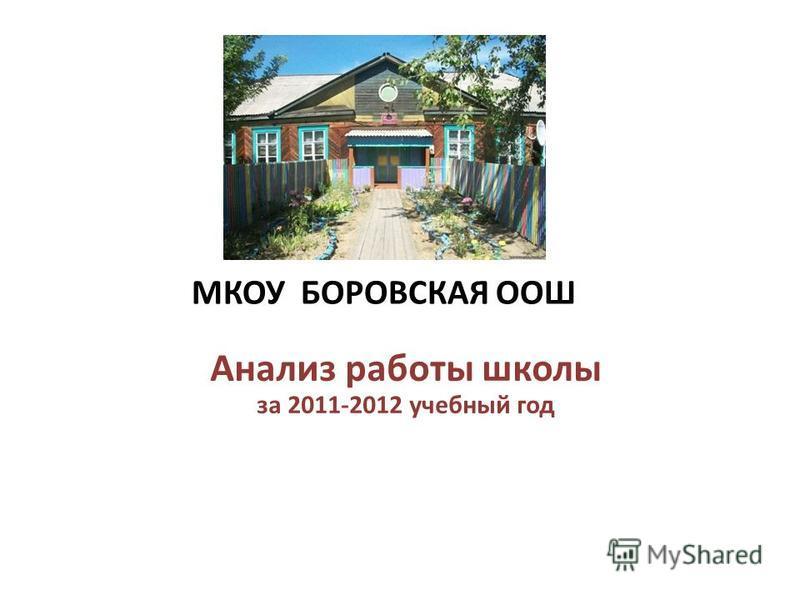 МКОУ БОРОВСКАЯ ООШ Анализ работы школы за 2011-2012 учебный год