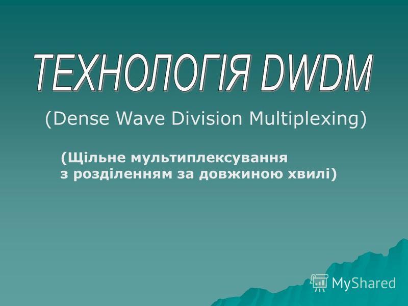 (Dense Wave Division Multiplexing) (Щільне мультиплексування з розділенням за довжиною хвилі)