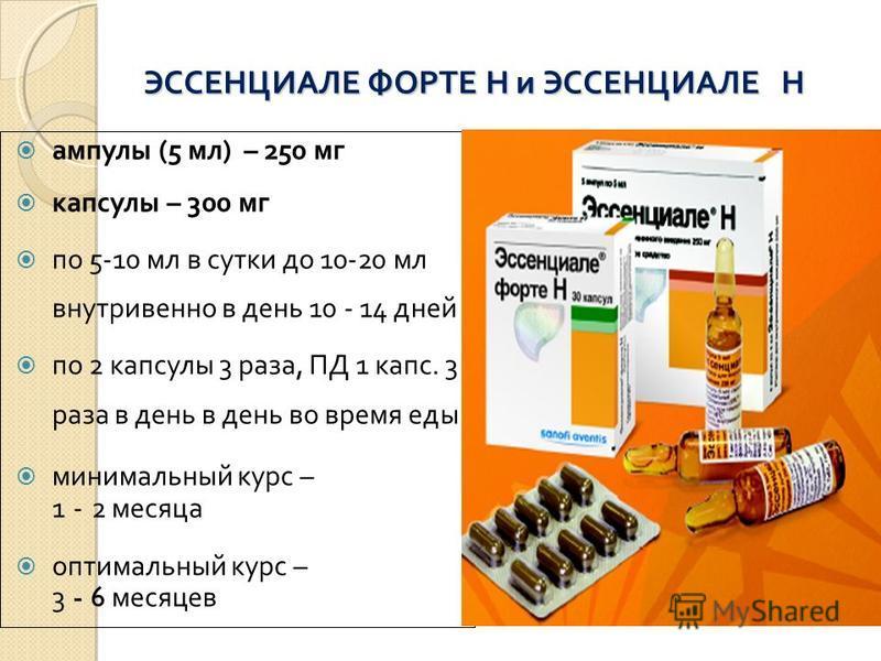 ЭССЕНЦИАЛЕ ФОРТЕ Н и ЭССЕНЦИАЛЕ Н ампулы (5 мл) – 250 мг капсулы – 300 мг по 5-10 мл в сутки до 10-20 мл внутривенно в день 10 - 14 дней по 2 капсулы 3 раза, ПД 1 капс. 3 раза в день в день во время еды минимальный курс – 1 - 2 месяца оптимальный кур