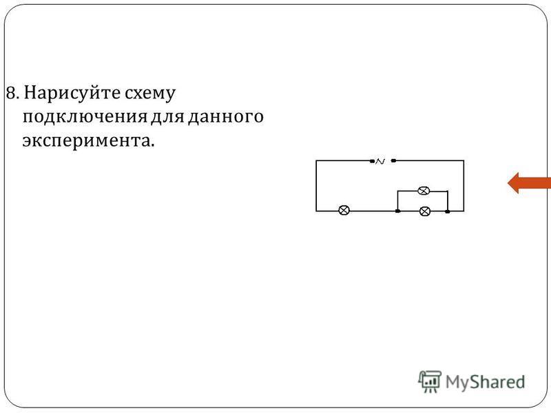 8. Нарисуйте схему подключения для данного эксперимента.