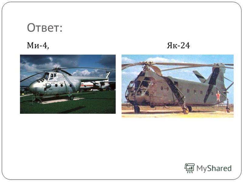 Ответ : Ми -4, Як -24