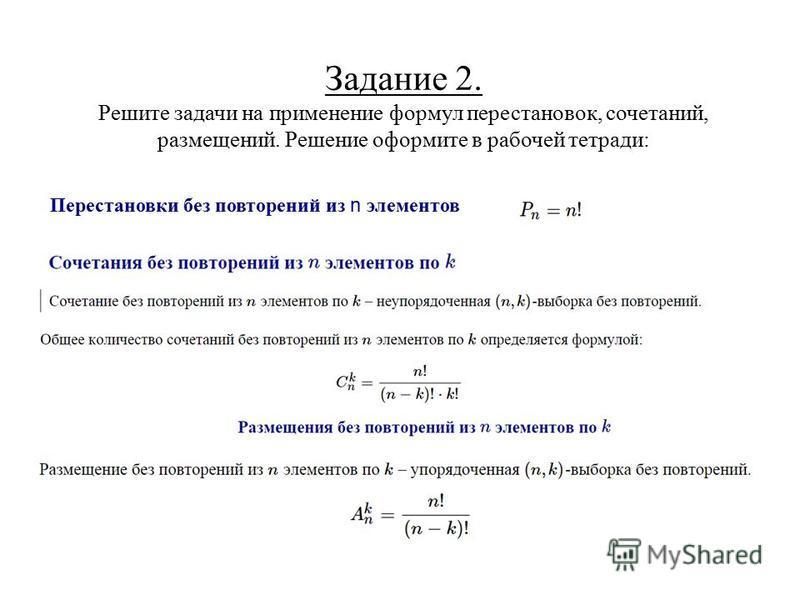 Задание 2. Решите задачи на применение формул перестановок, сочетаний, размещений. Решение оформите в рабочей тетради: Перестановки без повторений из n элементов