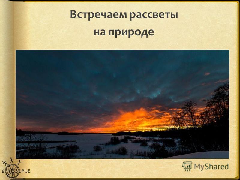 Встречаем рассветы на природе