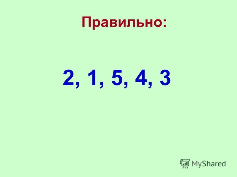 Правильно: 2, 1, 5, 4, 3