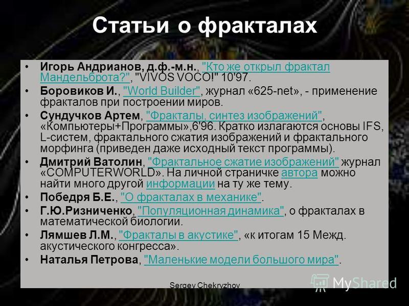 Статьи о фракталах Игорь Андрианов, д.ф.-м.н.,