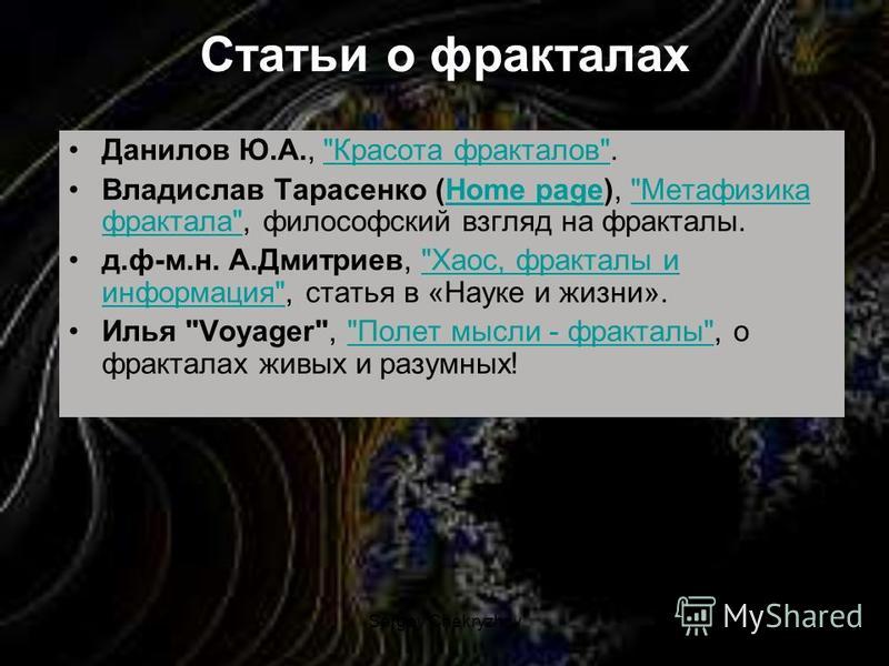 Статьи о фракталах Данилов Ю.А.,