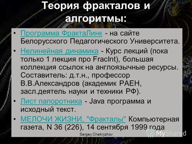 Теория фракталов и алгоритмы: Программа Фракта Линк - на сайте Белорусского Педагогического Университета.Программа Фракта Линк Нелинейная динамика - Курс лекций (пока только 1 лекция про FracInt), большая коллекция ссылок на англоязычные ресурсы. Сос