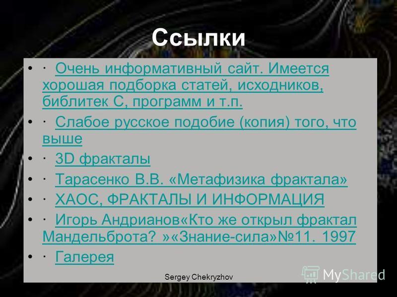 Ссылки · Очень информативный сайт. Имеется хорошая подборка статей, исходников, библиотек С, программ и т.п.Очень информативный сайт. Имеется хорошая подборка статей, исходников, библиотек С, программ и т.п. · Слабое русское подобие (копия) того, что