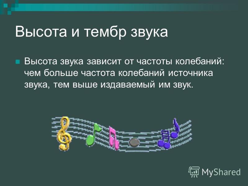 Высота и тембр звука Высота звука зависит от частоты колебаний: чем больше частота колебаний источника звука, тем выше издаваемый им звук.