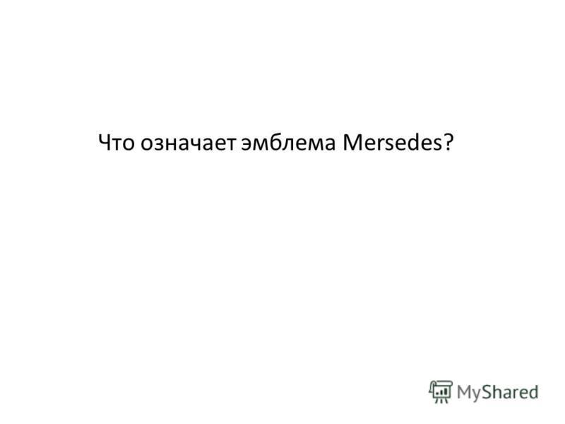 Что означает эмблема Mersedes?