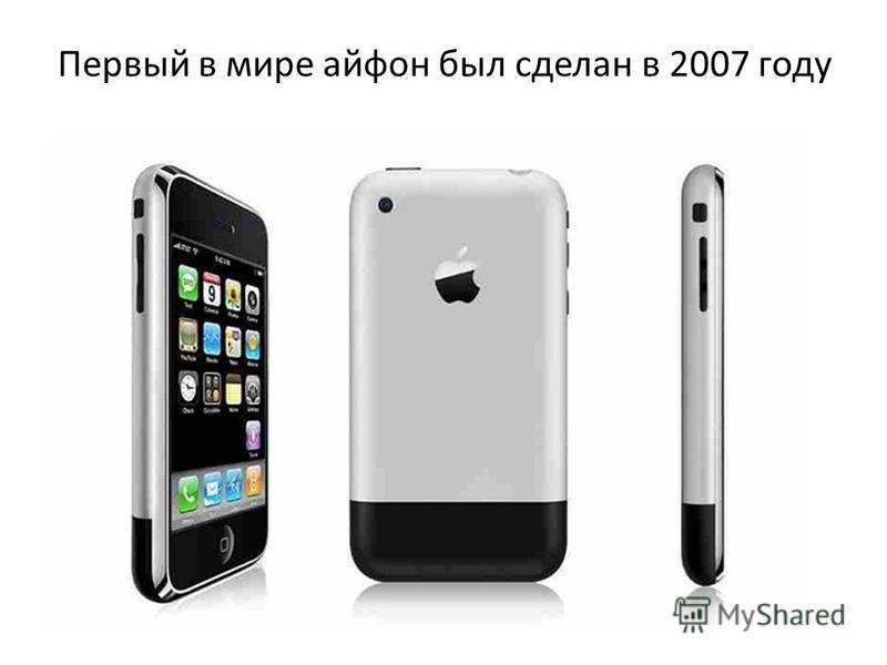 Первый в мире айфон был сделан в 2007 году