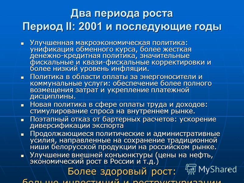7 Ценовые преимущества на российском рынке
