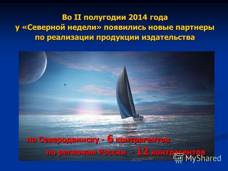 Во II полугодии 2014 года у «Северной недели» появились новые партнеры по реализации продукции издательства по Северодвинску - 6 контрагентов по регионам России - 12 контрагентов