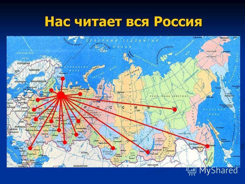 Нас читает вся Россия