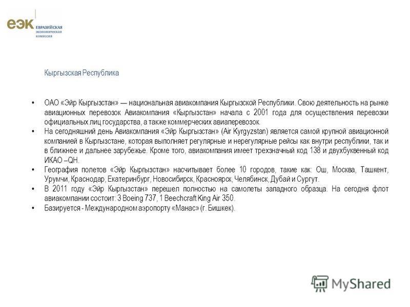 ОАО «Эйр Кыргызстан» национальная авиакомпания Кыргызской Республики. Свою деятельность на рынке авиационных перевозок Авиакомпания «Кыргызстан» начала с 2001 года для осуществления перевозки официальных лиц государства, а также коммерческих авиапере