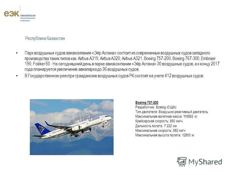 Парк воздушных судов авиакомпании «Эйр Астана» состоит из современных воздушных судов западного производства таких типов как: Airbus A319, Airbus A320, Airbus A321, Boeing 757-200, Boeing 767-300, Embraer 190, Fokker 50. На сегодняшний день в парке а
