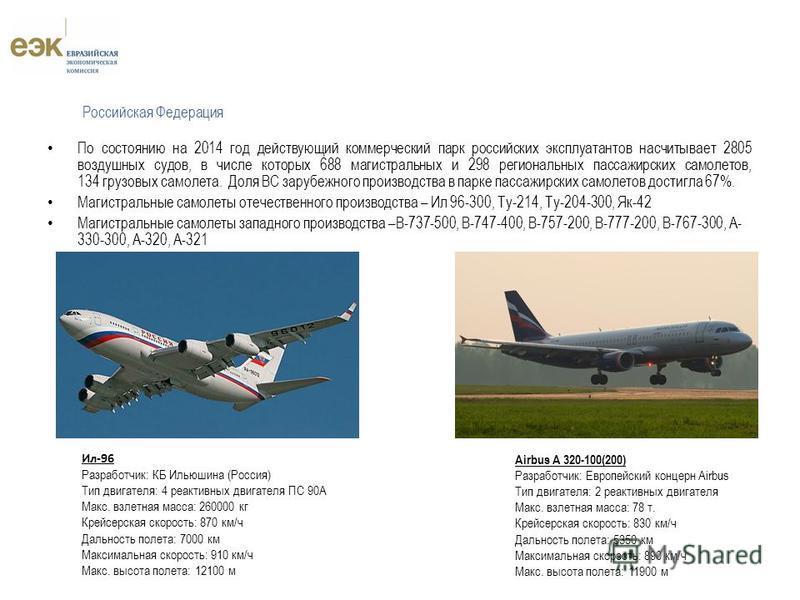 По состоянию на 2014 год действующий коммерческий парк российских эксплуатантов насчитывает 2805 воздушных судов, в числе которых 688 магистральных и 298 региональных пассажирских самолетов, 134 грузовых самолета. Доля ВС зарубежного производства в п