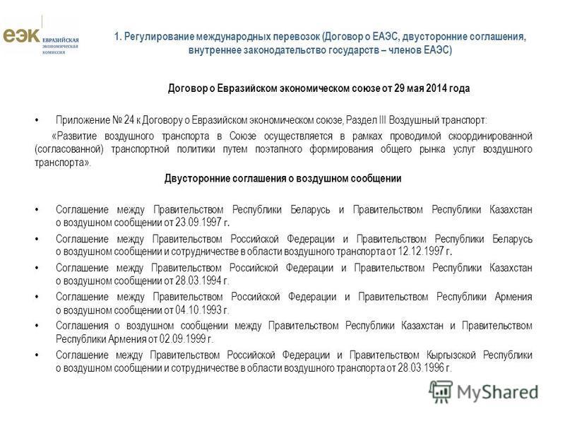 1. Регулирование международных перевозок (Договор о ЕАЭС, двусторонние соглашения, внутреннее законодательство государств – членов ЕАЭС) Договор о Евразийском экономическом союзе от 29 мая 2014 года Приложение 24 к Договору о Евразийском экономическо