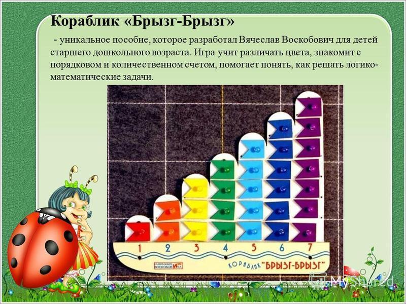 Кораблик «Брызг-Брызг» - уникальное пособие, которое разработал Вячеслав Воскобович для детей старшего дошкольного возраста. Игра учит различать цвета, знакомит с порядковом и количественном счетом, помогает понять, как решать логико- математические