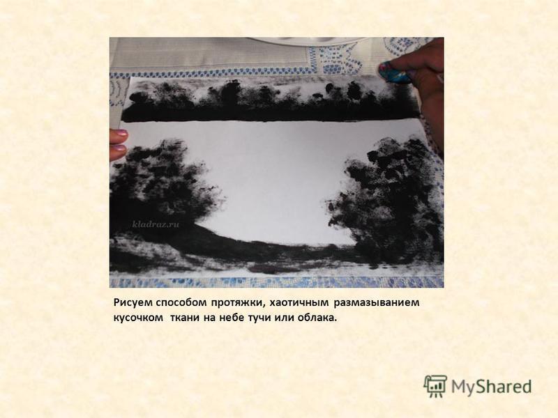 Рисуем способом протяжки, хаотичным размазыванием кусочком ткани на небе тучи или облака.